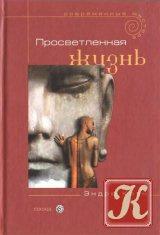 Книга Просветленная жизнь