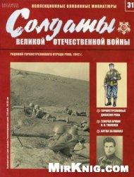 Журнал Солдаты Великой Отечественной Войны №31. Рядовой горнострелкового отряда РККА 1942