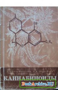 Книга Каннабиоиды