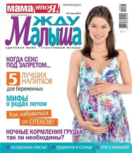 Книга Журнал: Жду малыша №7 (июль 2014)