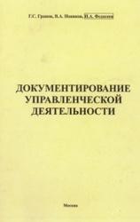 Книга Документирование управленческой деятельности