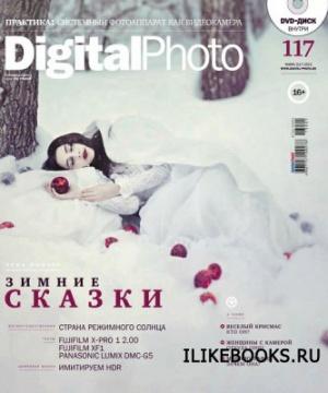 Журнал Digital Photo №1 (январь 2013)