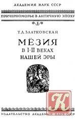 Книга Книга Мёзия в I-II веках нашей эры