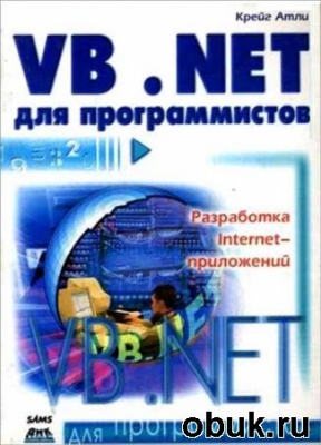 Книга Visual Basic .NET для программистов