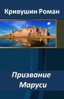 Книга Кривушин Роман - Призвание Маруси