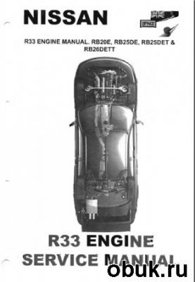 Книга Nissan R33 Engine Manual RB20E, RB25DE, RB25DET, RB25DETT.