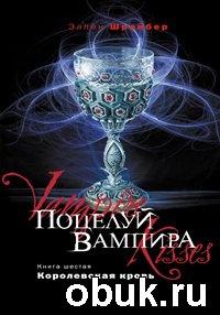 Книга Эллен Шрайбер. Поцелуй вампира. Королевская кровь