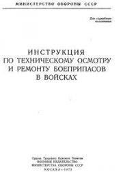 Книга Инструкция по техническому осмотру и ремонту боеприпасов в войсках