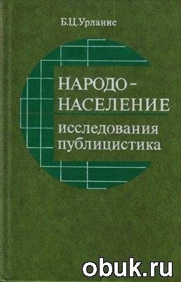 Книга Народонаселение: исследования, публицистика