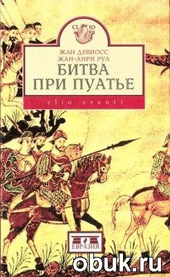 Книга Битва при Пуатье