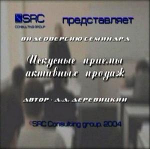 Книга Искусные приемы активных продаж (DVDRip) 2004