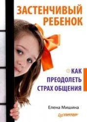 Книга Застенчивый ребенок. Как преодолеть страх общения