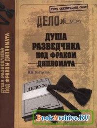 Книга Душа разведчика под фраком дипломата.