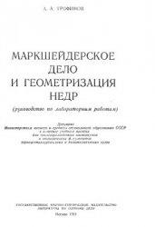 Маркшейдерское дело и геометризация недр