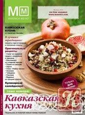 Журнал Книга Миллион меню № 9 2013. Кавказская кухня