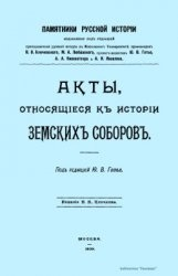 Книга Акты, относящиеся к истории земских соборов
