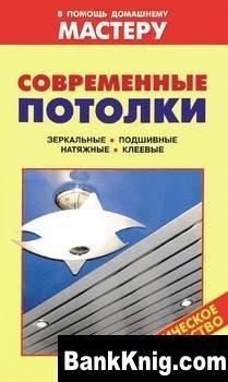 Книга Современные потолки pdf 1,1Мб