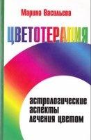 Книга Цветотерапия. Астрологические аспекты лечения цветом pdf 6,55Мб