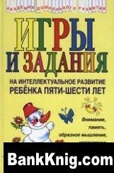 Книга Игры и задания на интеллектуальное развитие ребенка пяти-шести лет pdf 14,72Мб