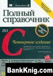 Книга Полный справочник по С (4-ое издание) html 1,9Мб