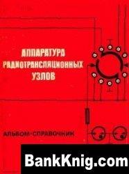 Книга Аппаратура радиотрансляционных узлов djvu 3Мб