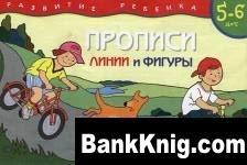 Книга Развитие ребенка 5 - 6 лет. Прописи: Линии и фигуры djvu 3,6Мб