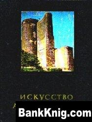 Книга Искусство Азербайджана IV—XVIII веков pdf  8,4Мб