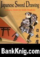 Книга Japanese Sword Drawing - A Source Book For Iaido Students pdf    117,07Мб