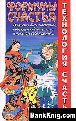 Книга Александр Николаевич Медведев ФОРМУЛЫ СЧАСТЬЯ html