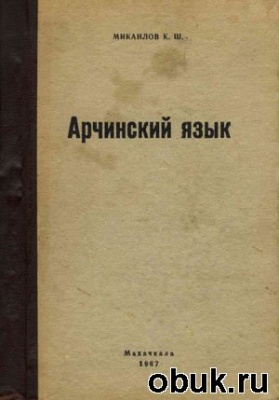 Книга Арчинский язык