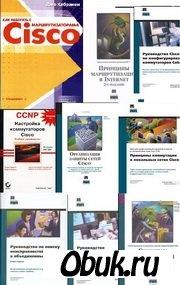 Книга Cisco. Подборка книг. 16 шт