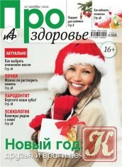 Журнал Про здоровье № 12 2012