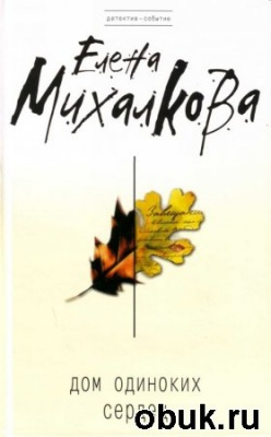 Книга Елена Михалкова - Дом одиноких сердец (аудиокнига)