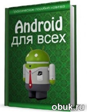 Книга Егоров Д. - Android для всех. Практическое пособие новичка
