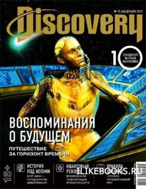 Журнал Discovery №12 (декабрь 2012)