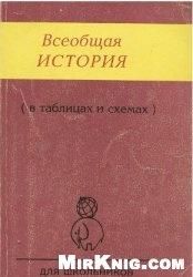Книга Всеобщая история в таблицах и схемах