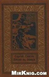 Книга Право на поиск