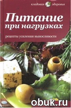 Книга Питание при нагрузках