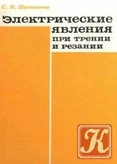 Книга Электрические явления при трении и резании