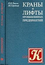Книга Краны и лифты промышленных предприятий