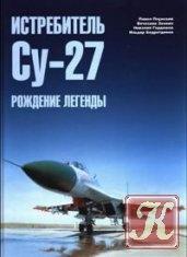 Книга Истребитель Су-27. Рождение легенды. часть 2