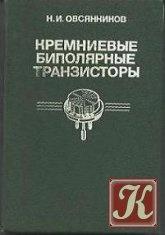 Книга Кремниевые биполярные транзисторы: Справочник