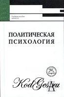 Книга Политическая психология