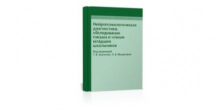Книга В пособии «Нейропсихологическая диагностика, обследование письма и чтения младших школьников» под редакцией Т.В. Ахутиной и О.Б