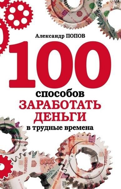 Книга 100 способов заработать деньги в трудные времена. Александр Попов