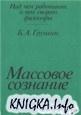 Книга Массовое сознание