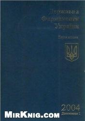 Книга Державна Фармакопея України. Доп.1