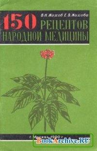 Книга 150 рецептов народной медицины.