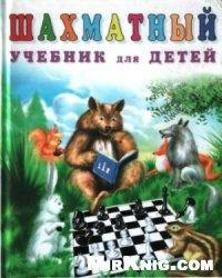 Книга Шахматный учебник для детей