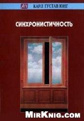Книга Синхронистичность